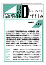 【D-file発行】2018年06月上旬号発行しました。