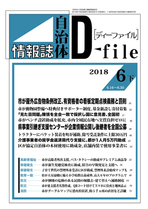 【D-file発行】2018年06月下旬号発行しました。