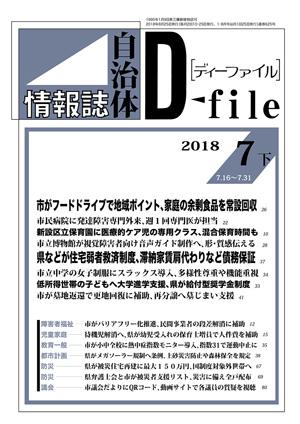 【D-file発行】2018年07月下旬号発行しました。