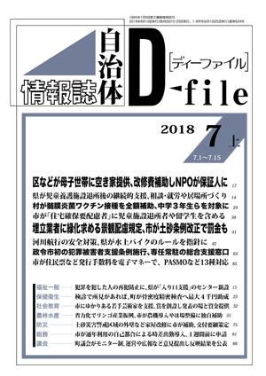 【D-file発行】2018年07月上旬号発行しました。