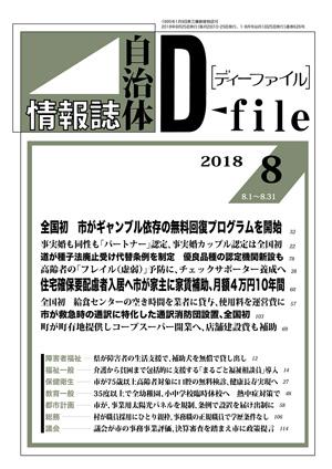 【D-file発行】2018年08月合併号発行しました。