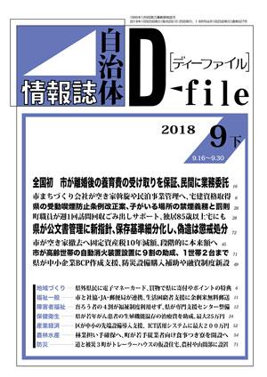 【D-file発行】2018年09月下旬号発行しました。