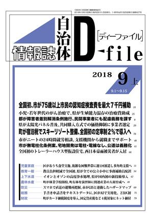 【D-file発行】2018年09月上旬号発行しました。