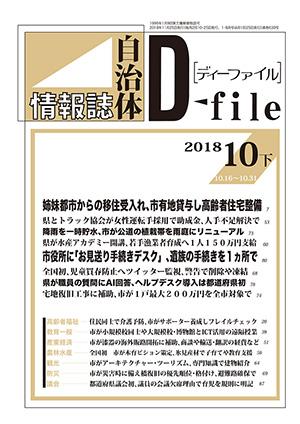 【D-file発行】2018年10月下旬号発行しました。