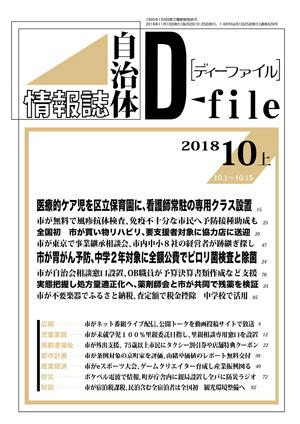 【D-file発行】2018年10月上旬号発行しました。