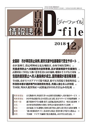 【D-file発行】2018年12月下旬号発行しました。