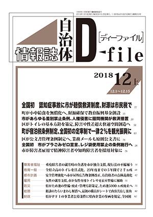 【D-file発行】2018年12月上旬号発行しました。