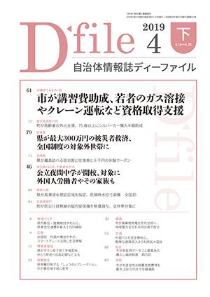 【D-file発行】2019年4月下旬号発行しました。