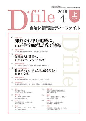 【D-file発行】2019年4月上旬号発行しました。