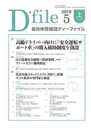 【D-file発行】2019年5月上旬号発行しました。