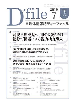 【D-file発行】2019年7月下旬号発行しました。