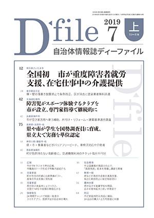 【D-file発行】2019年7月上旬号発行しました。