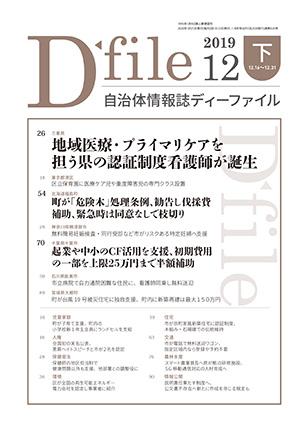 【D-file発行】2019年12月下旬号発行しました。