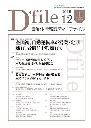 【D-file発行】2019年12月上旬号発行しました。