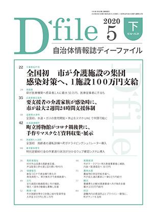 【D-file発行】2020年5月下旬号発行しました。
