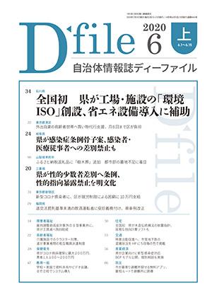 【D-file発行】2020年6月上旬号発行しました。