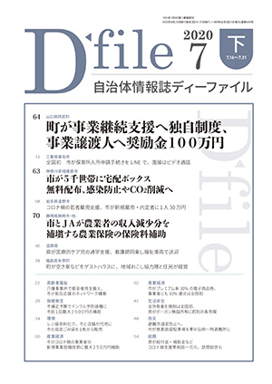 【D-file発行】2020年7月下旬号発行しました。