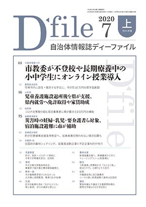 【D-file発行】2020年7月上旬号発行しました。