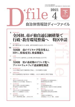 【D-file発行】2021年4月下旬号発行しました。
