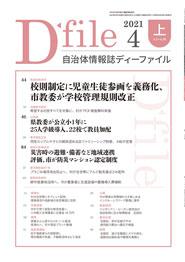 【D-file発行】2021年4月上旬号発行しました。