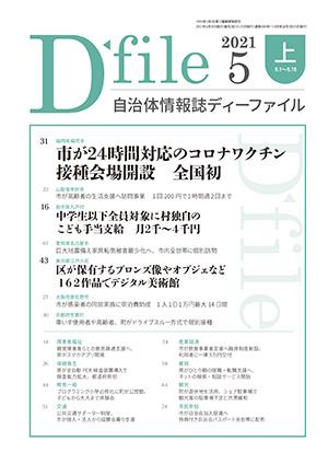【D-file発行】2021年5月上旬号発行しました。