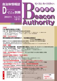 実践自治Beacon Authority Vol.73 春号 発行