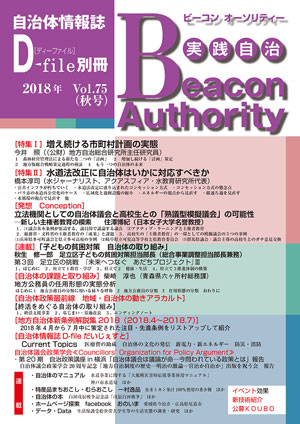 Beacon Authority [NEW]