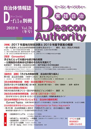 実践自治Beacon Authority Vol.76 冬号 発行しました。