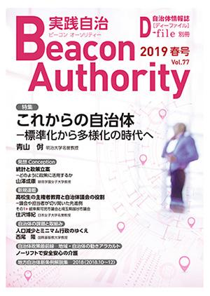 実践自治Beacon Authority Vol.77 春号 発行しました。