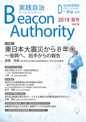 実践自治Beacon Authority Vol.78 夏号 発行しました。