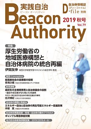 実践自治Beacon Authority Vol.75 秋号 発行しました。