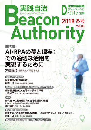 実践自治Beacon Authority Vol.80 冬号 発行しました。