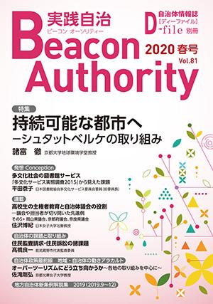 実践自治Beacon Authority Vol.79 秋号 発行しました。