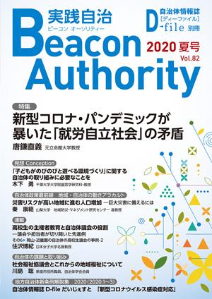 実践自治Beacon Authority Vol.82 春号 発行しました。