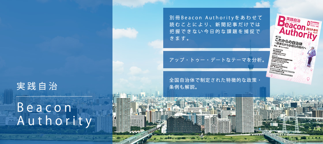 実践自治体 Beacon Authority