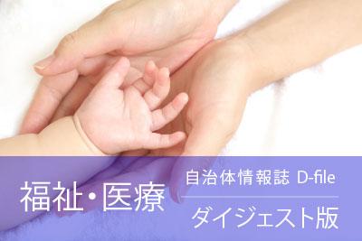 【だいじぇすと】医療的ケア児を区立保育園に、看護師常駐の専用クラス設置