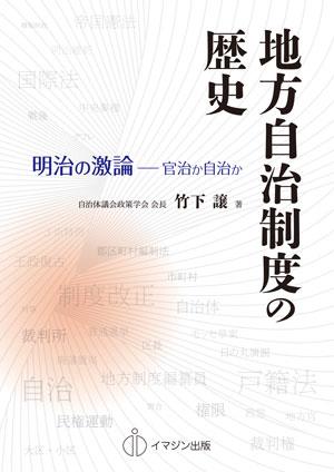 【新刊案内】地方自治制度の歴史 明治の激論―官治か自治か:著者 竹下 譲